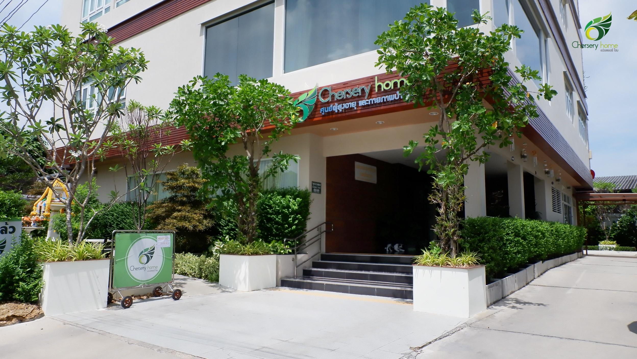 Chersery home โรงพยาบาลผู้สูงอายุและศูนย์กายภาพบำบัด