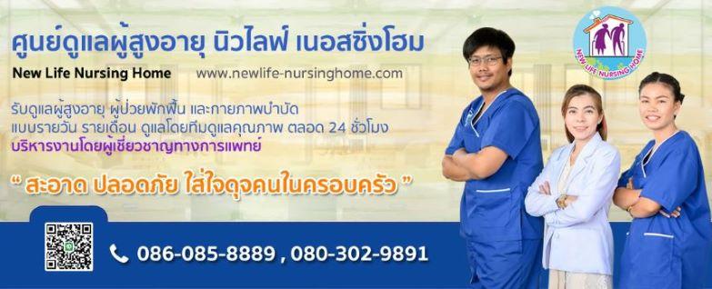 new life nursinghome สมุทรปราการ